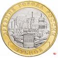 Монеты 2016 года