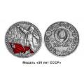 Настольные Медали СССР,России и Жетоны