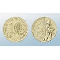 Монеты 10 рублей из серии Человек Труда