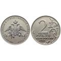 Монеты 2 и 5 рублей из серии БОРОДИНО 1812