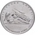 Монеты 5 рублей из серии 70 летие Победы