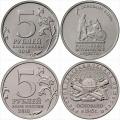 Монеты 5 рублей РГО и 5 рублей РИО