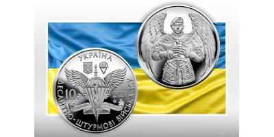 10 гривен Десантно-штурмовые войска Вооруженных Сил Украины