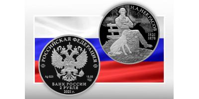 2 рубля памятная  серебряная  монета «Поэт Н.А. Некрасов, к 200-летию со дня рождения