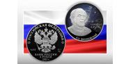 3 рубля «Стремление к звездам, К.Э. Циолковский» серии «Космос»