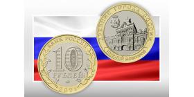 НОВЫЕ МОНЕТЫ РОССИИ  НИЖНИЙ НОВГОРОД !!!!
